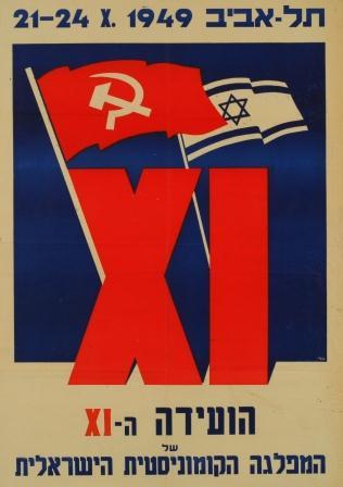 הועידה ה- 11 של המפלגה הקומוניסטית הישראלית